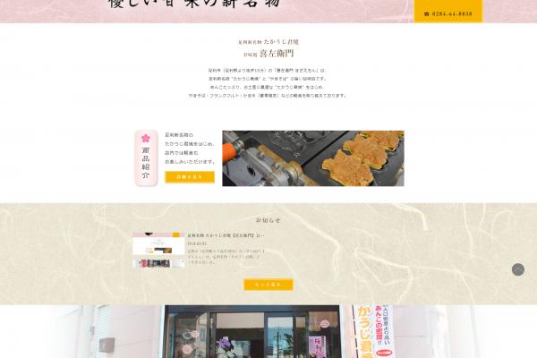 足利名物 たかうじ君焼【喜左衛門】公式ホームページ開設しました