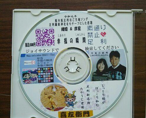 「幸福の瞬間」のCD販売しています。