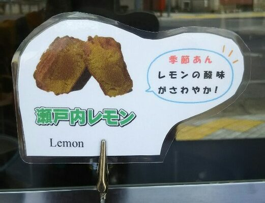 瀬戸内レモン新発売
