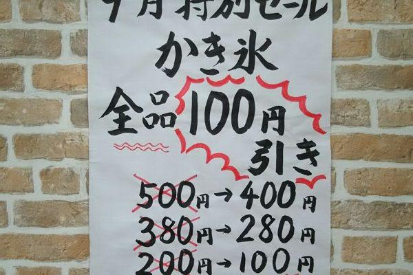 かき氷100円引きセール実施中