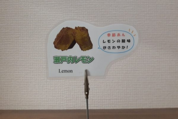 瀬戸内レモンあん販売開始