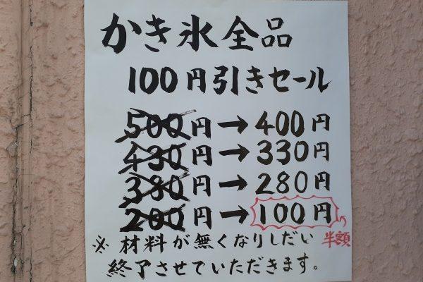 かき氷全品100円引きセール